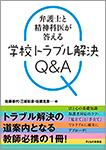 書籍「弁護士と精神科医が答える 学校トラブル解決Q&A」