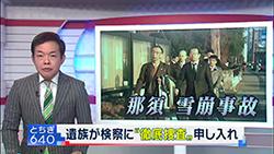 NHK宇都宮放送局「とちぎ640」より